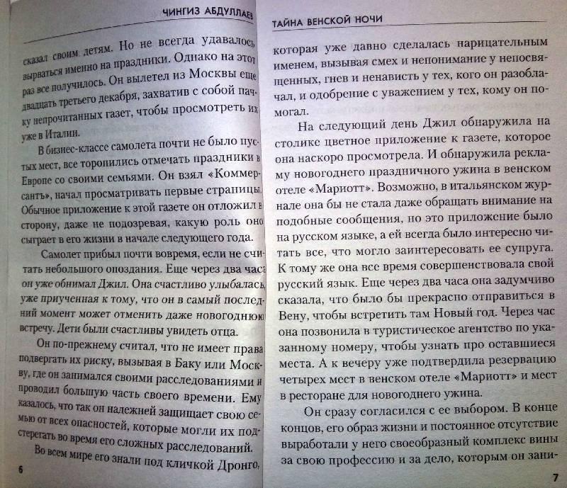 Иллюстрация 1 из 5 для Тайна венской ночи - Чингиз Абдуллаев | Лабиринт - книги. Источник: Natali*