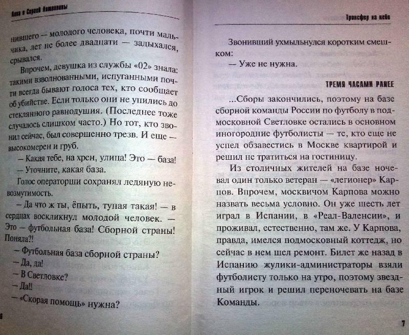 Иллюстрация 1 из 3 для Трансфер на небо - Литвинова, Литвинов | Лабиринт - книги. Источник: Natali*