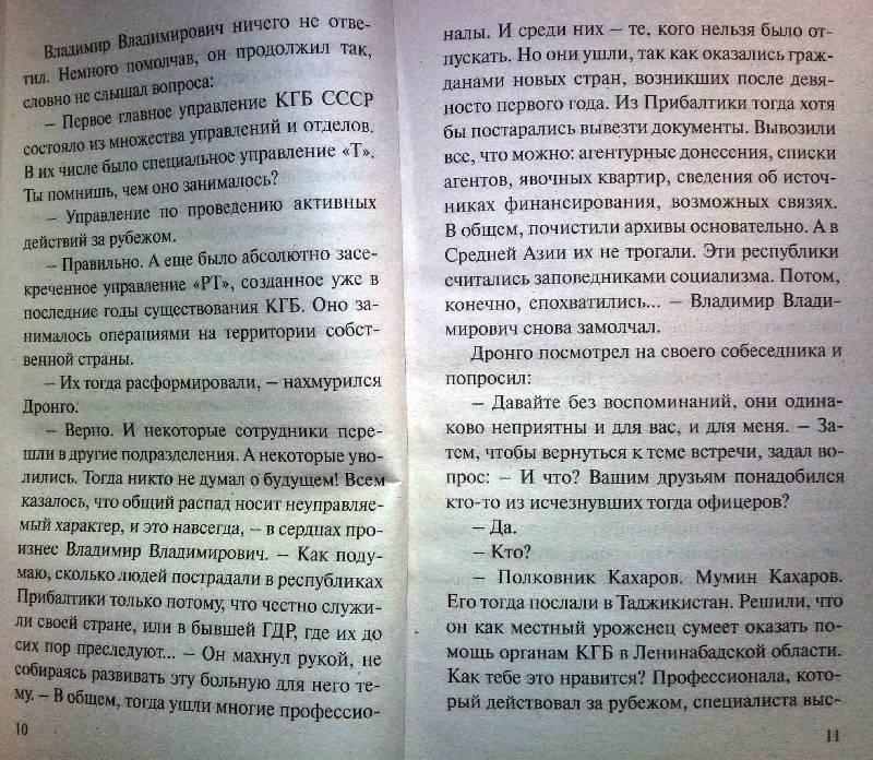 Иллюстрация 1 из 4 для Закат в Лиссабоне - Чингиз Абдуллаев   Лабиринт - книги. Источник: Natali*