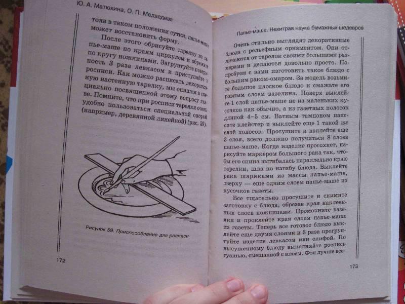 Иллюстрация 1 из 17 для Папье-маше. Нехитрая наука бумажных шедевров - Медведева, Матюхина   Лабиринт - книги. Источник: товарищ маузер