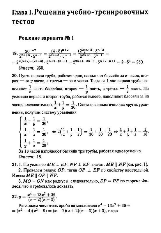 Гдз По Огэ Математике 9 Класс Ященко 36 Вариантов Решение