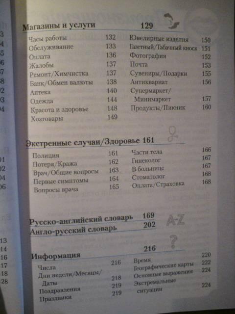 Иллюстрация 5 из 9 для Американский разговорник и словарь | Лабиринт - книги. Источник: Krasotka