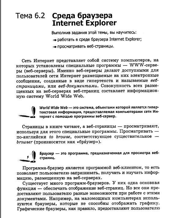 Гдз По Информатике 8 Класса Макарова