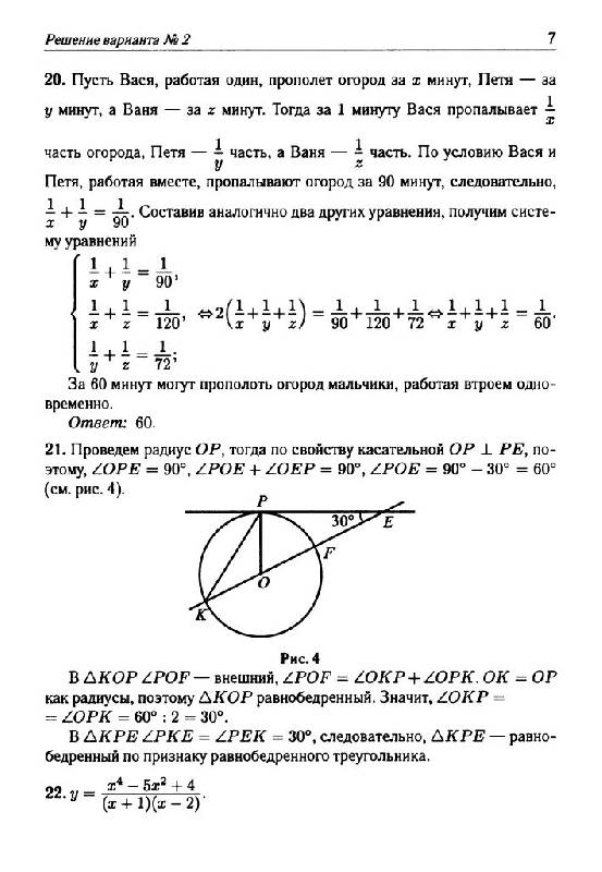 Гдз алгебра гиа 9 класса ф.ф лысенкоp с.ю кулабухов