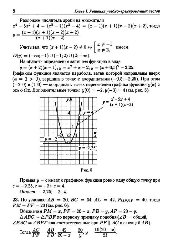 Решебник.математика.9 класс.подготовка к гиа