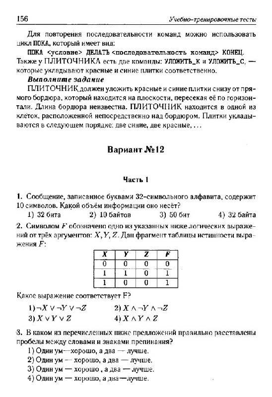 подготовка 9 гиа лысенко к класс к решебник