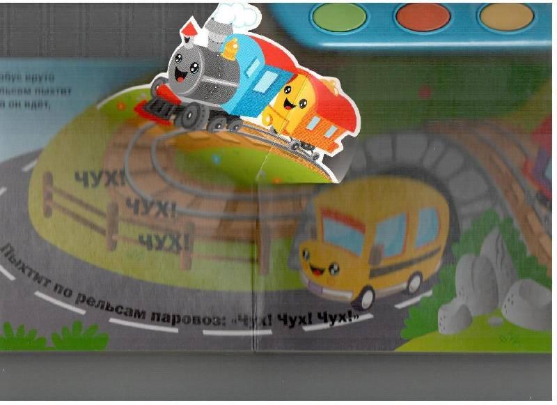 Иллюстрация 1 из 3 для Прокачу с ветерком! Поющие картинки   Лабиринт - книги. Источник: gabi