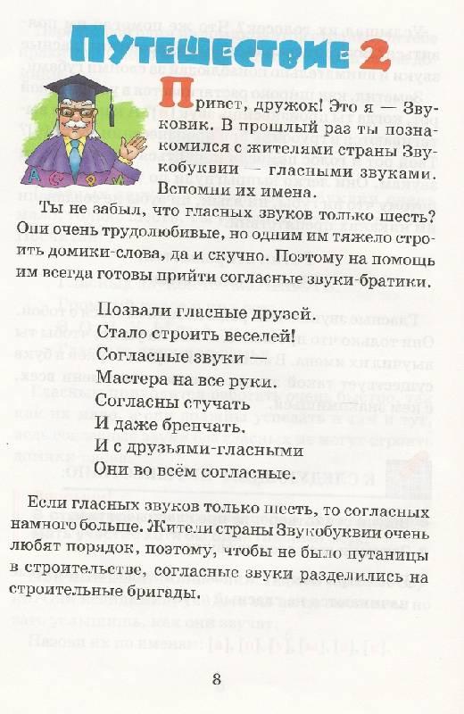 Иллюстрация 1 из 6 для Чудо-читайка. Путешествие в страну звуков и букв - Елена Бортникова | Лабиринт - книги. Источник: e_ka77