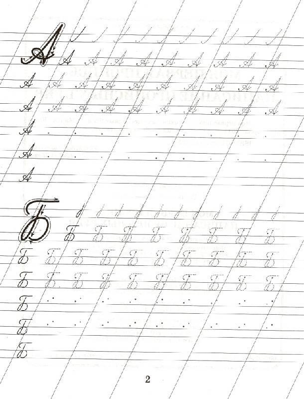 Моя первая пропись. Написание прописных букв ...