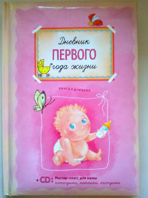 Иллюстрация 1 из 9 для Дневник первого года жизни (+CD) - Светлана Першина | Лабиринт - книги. Источник: Нюсечка