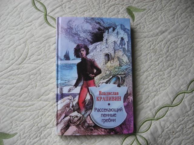 Иллюстрация 1 из 9 для Рассекающий пенные гребни - Владислав Крапивин | Лабиринт - книги. Источник: Юта