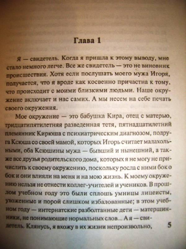 Иллюстрация 1 из 12 для Свидетельница - Алина Знаменская | Лабиринт - книги. Источник: Алёнка