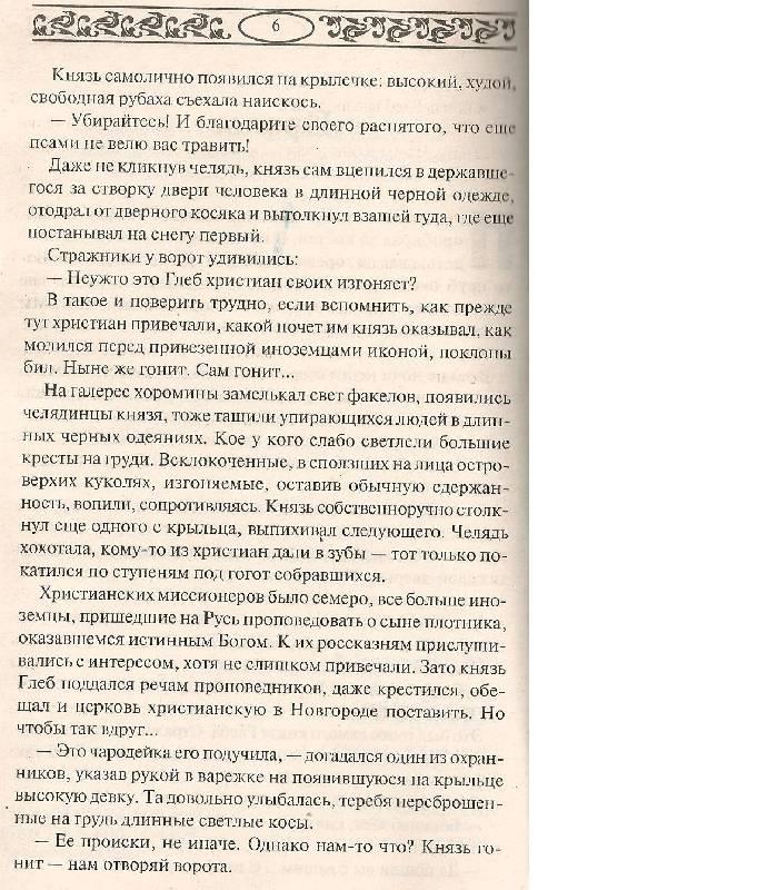 Иллюстрация 1 из 11 для Ведьма и князь - Симона Вилар | Лабиринт - книги. Источник: Sheks