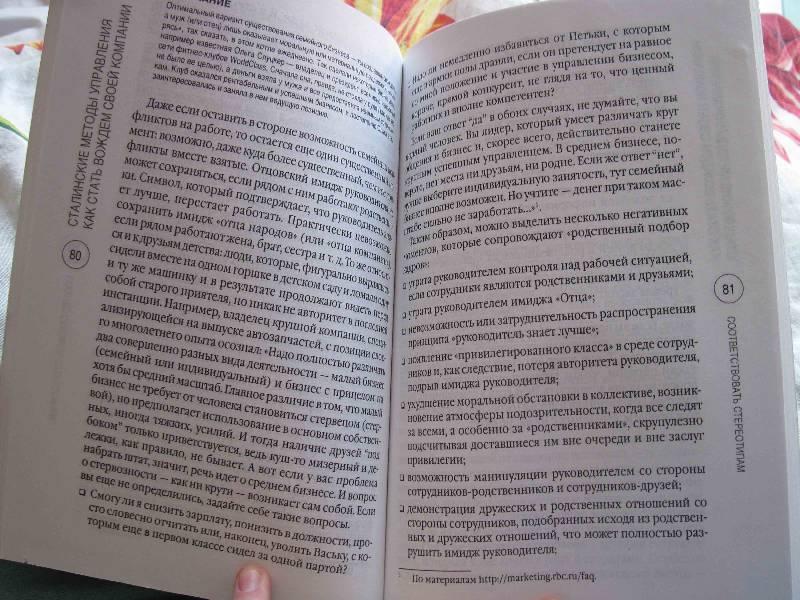 Иллюстрация 1 из 3 для Сталинские методы управления. Как стать вождем своей компании - С. Молотов | Лабиринт - книги. Источник: товарищ маузер