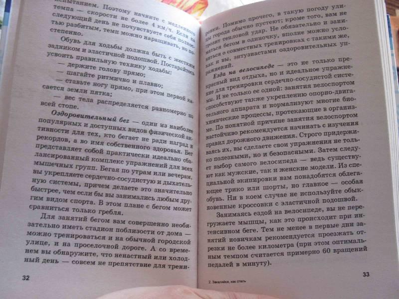 Иллюстрация 1 из 3 для Закаляйся, как сталь: правильное закаливание и моржевание - Михаил Буров   Лабиринт - книги. Источник: товарищ маузер