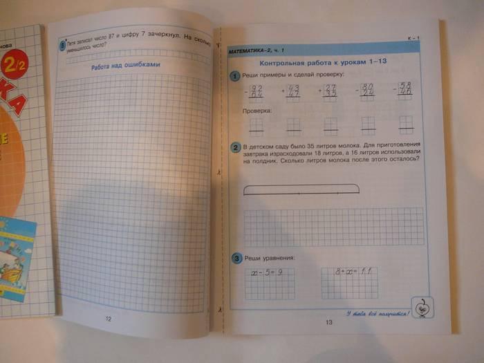 Петерсон самостоятельные и контрольные работы 4 класс 2 вариант решебник