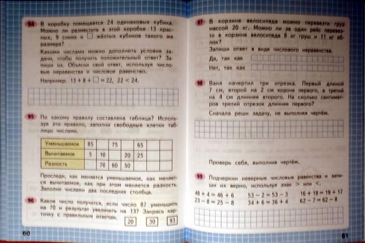 решебник по математике 3 класс 2часть волкова