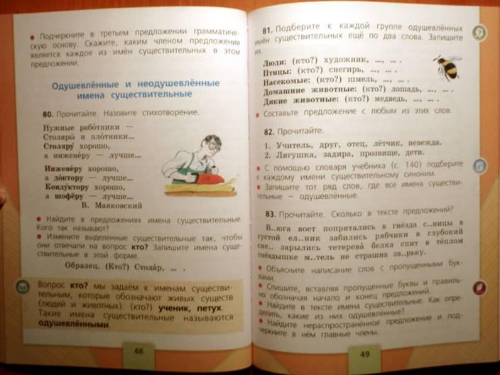 за 3 гдз 1 часть россии учебник класса язык школа русский