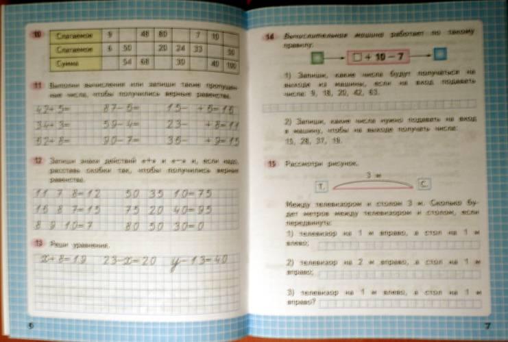 Ответы по математике 2 класс рабочая тетрадь фгос