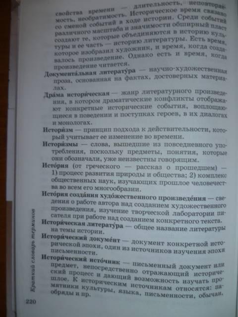 Гдз Литература 7 Класс Хрестоматия Часть 2