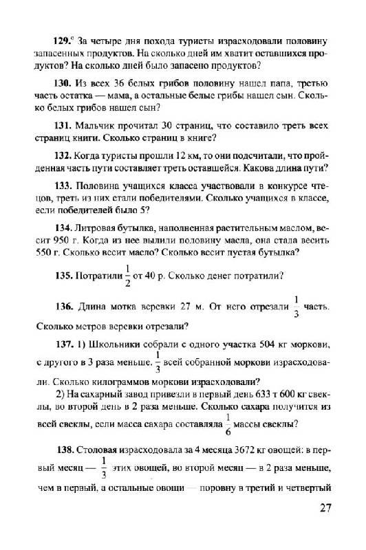 текстовых математике по 5-6 задач класс шевкин решебник