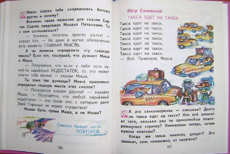 Гдз литературное чтение 2 класс чуракова 2 часть