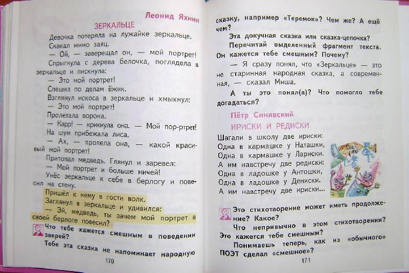 2 чтение класс часть чуракова гдз 2 литературное