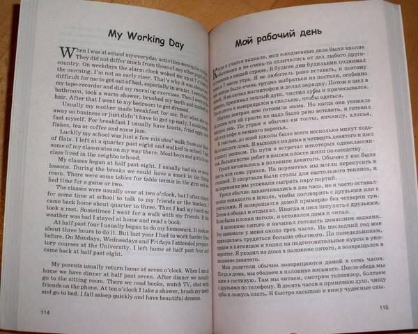 Иллюстрация 1 из 5 для Разговорные темы к экзаменам по английскому языку - Е.Н. Левко | Лабиринт - книги. Источник: Левина  Светлана