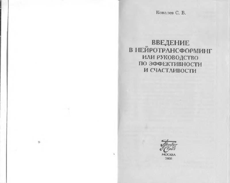 Иллюстрация 1 из 15 для Введение в нейротрансформинг или руководство по эффективности и счастливости - Сергей Ковалев | Лабиринт - книги. Источник: Юта