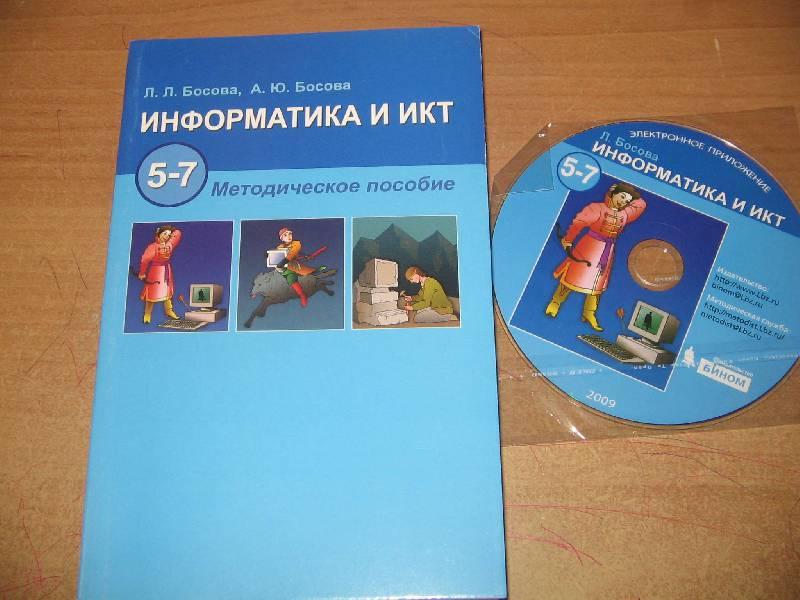 Решебник учебник фгос информатики л л босова