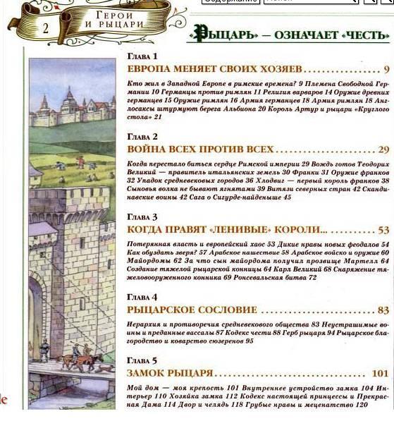 Иллюстрация 1 из 10 для Герои и рыцари - Анатолий Томилин | Лабиринт - книги. Источник: Batterfly