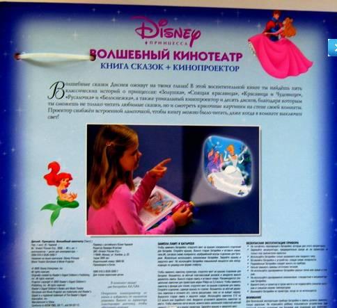 Иллюстрация 1 из 13 для Волшебный кинотеатр Disney (Книга сказок+кинопроектор) | Лабиринт - книги. Источник: Batterfly