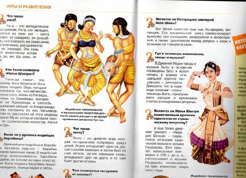 Иллюстрация 1 из 3 для Древняя Индия | Лабиринт - книги. Источник: МуууМбаи
