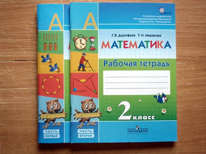 Гдз математика 4 класс перспектива