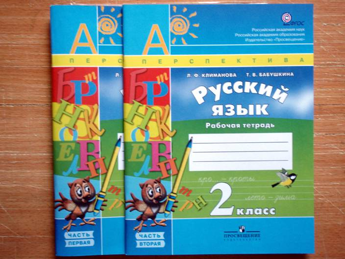 решебник по русскому языку 2 класс перспектива 2 часть
