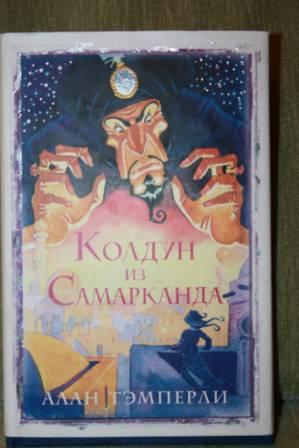 Иллюстрация 1 из 12 для Колдун из Самарканда: Роман - Алан Тэмперли | Лабиринт - книги. Источник: Кристина Агилеровна