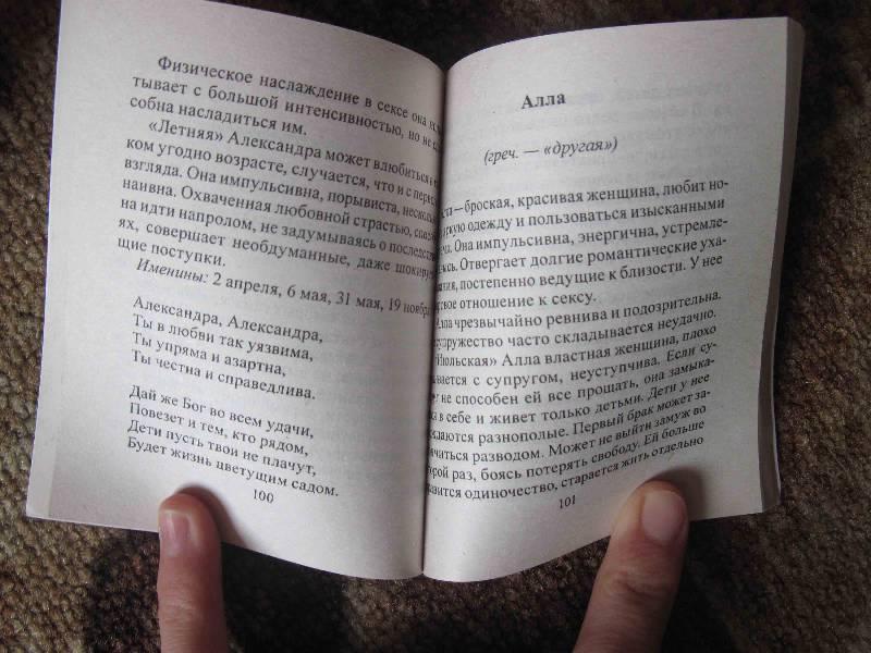 Иллюстрация 1 из 3 для Имена. Именины. Именинники - Е.С. Русанова | Лабиринт - книги. Источник: товарищ маузер