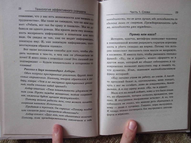 Иллюстрация 1 из 3 для Технология эффективного скандала - Маргарита Зяблицева   Лабиринт - книги. Источник: товарищ маузер