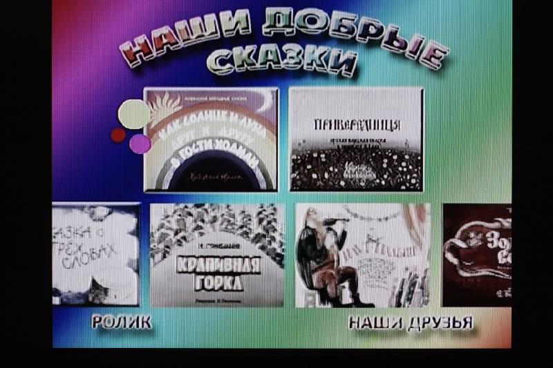 Иллюстрация 1 из 15 для Наши добрые сказки 28 (DVD-Box)   Лабиринт - видео. Источник: Михайлова Алексия