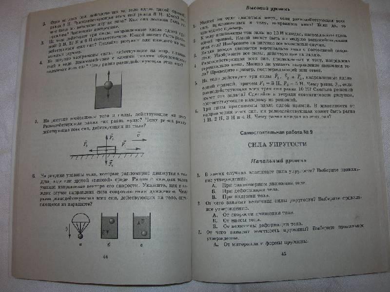 Контрольные работы по физике 7 класс скачать