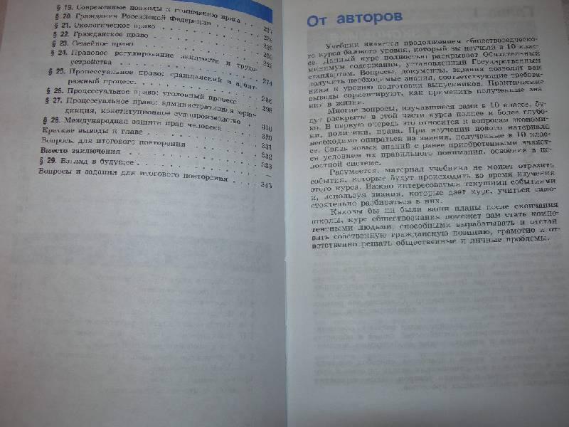 Учебник по истории 11 класс алексашкина россия и мир