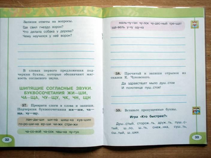 Гдз По Русскому Языку 2 Класс 2 Часть Рабочая Тетрадь Климанова