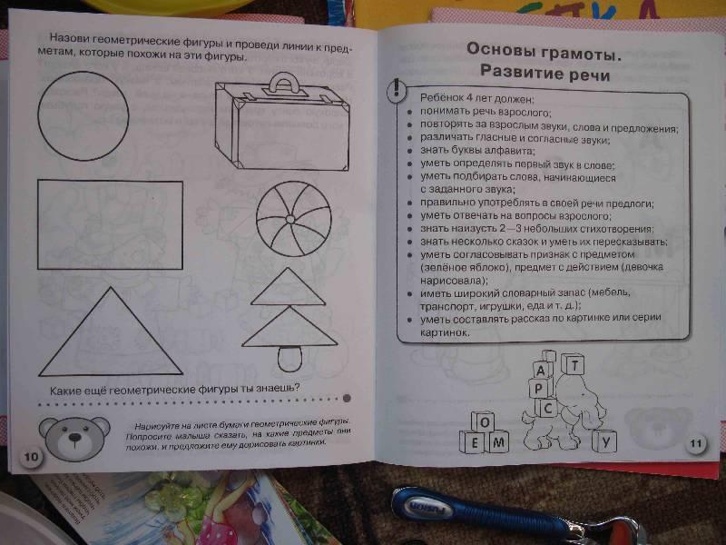 Иллюстрация 34 из 38 для Проверяем знания дошкольника. Тесты для детей 4 лет - И. Попова | Лабиринт - книги. Источник: товарищ маузер