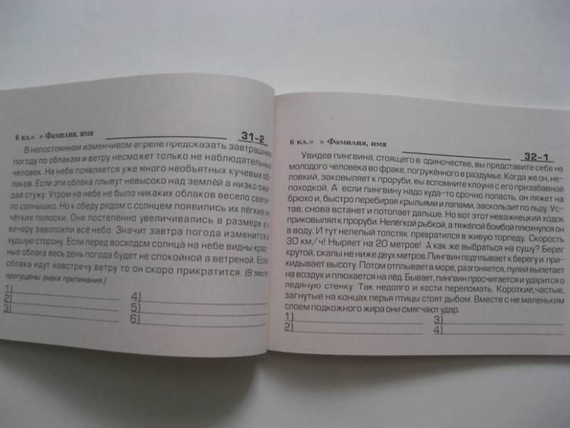 Гдз По Русскому Языку 6 Класс Шклярова Сборник
