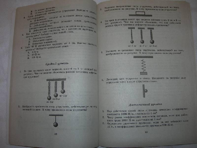 Контрольные работы по физике 7 класс 1960 год