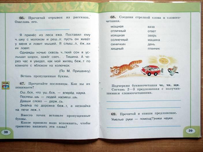 Русский язык 2 класс рабочая тетрадь климанова бабушкина