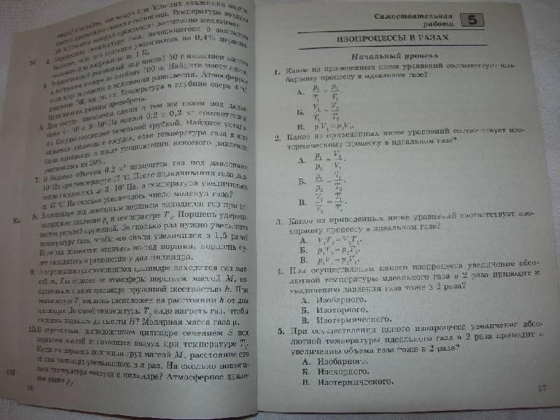 Иллюстрация из для Физика й класс Разноуровневые  Иллюстрация 4 из 7 для Физика 10 й класс Разноуровневые самостоятельные и контрольные