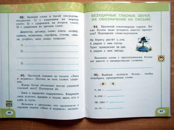 Русский язык 2 класс рабочая тетрадь климанова бабушкина задания