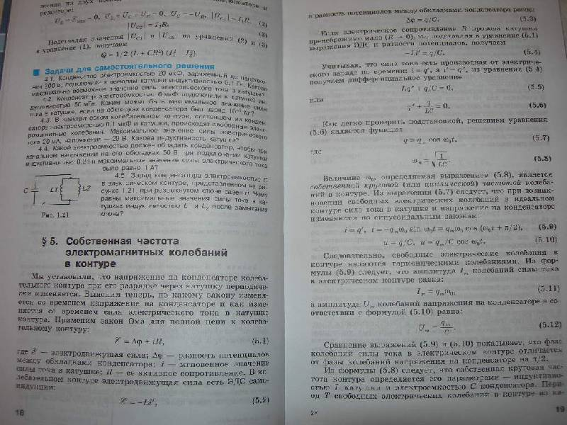 решебник орлов математика