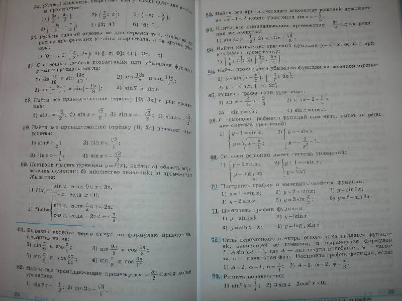 Уровень решебник академический по геометрии 11 класс